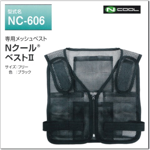 NC-606 Nクール®ベストII