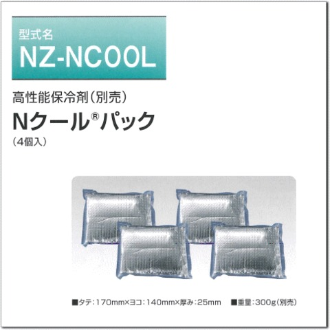 NZ-NCOOL Nクール®パック(4個入れ)
