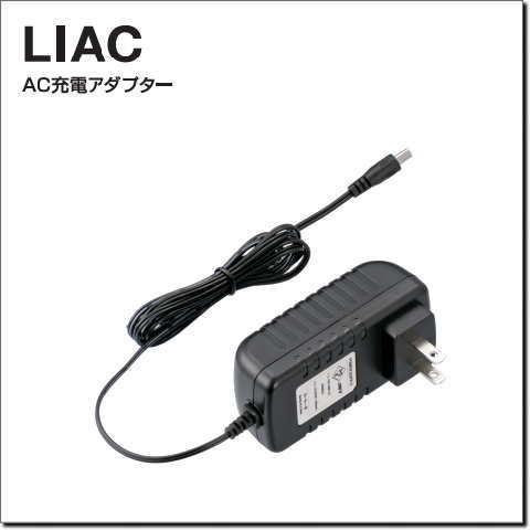 LIAC AC充電アダプター