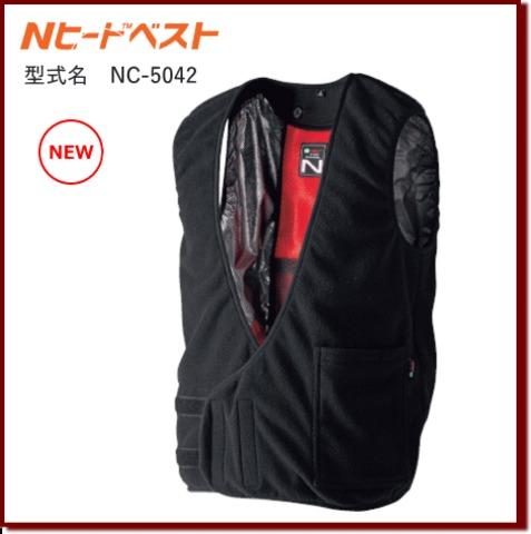 NC-5042 NEW Nヒート™ベスト(フリース)