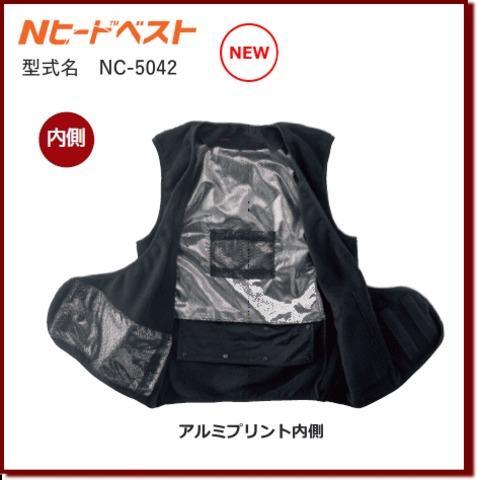 NC-5042 Nヒート™ベスト(内側)