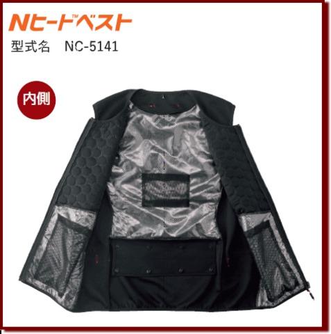 NC-5141 Nヒート™ベスト(内側)