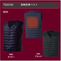TG22102 発熱防寒ベスト