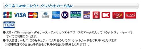 クロネコヤマトwebコレクトによるオンラインクレジット決済。