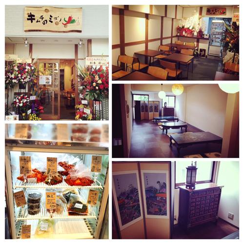 キムチのミズノ店舗
