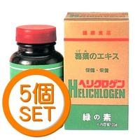 日本葛化学 ヘリクロゲン 120g×5個セット