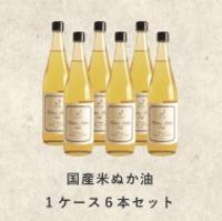 メリリマ米ぬか油6本セット