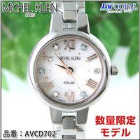ミッシェルクラン・数量限定腕時計・AVCD702【700本限定】【専用BOX付き】<ソーラーウォッチ>