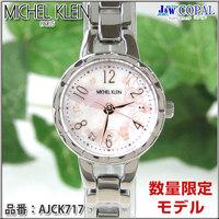 ミッシェルクラン・数量限定腕時計・AJCK717【1000本限定】【オリジナル扇子・専用BOX付き】