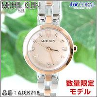 ミッシェルクラン・数量限定腕時計・AJCK718【1000本限定】【パール風ネックレス・専用BOX付き】