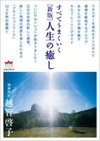 [新版]人生の癒し(文庫本)