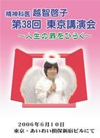 第38回東京講演会 「人生の扉をひらく」