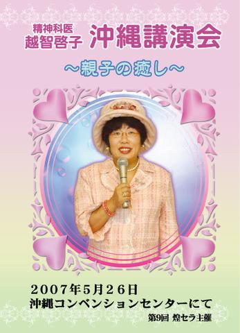 第9回沖縄講演会 「親子の癒し」