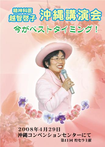 第11回沖縄講演会 「今がベストタイミング!」