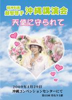 第13回沖縄講演会「天使に守られて」