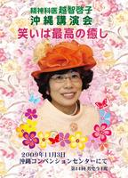 第14回沖縄講演会「笑いは最高の癒し」