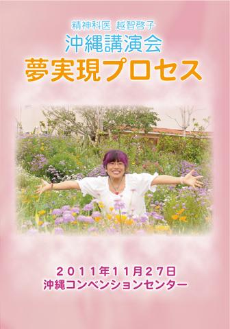 第16回沖縄講演会「夢実現プロセス」