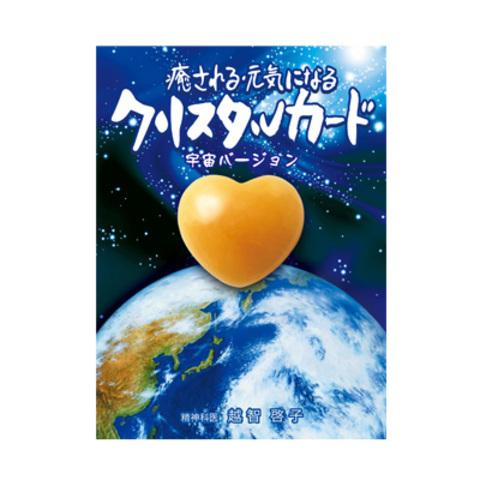 クリスタルカード(宇宙バージョン)