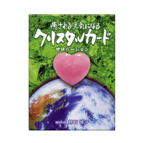クリスタルカード(地球バージョン)