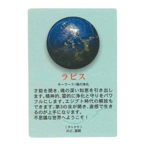 カード表A(地球)