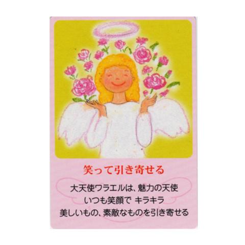 カード表A(大天使)