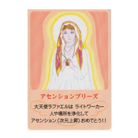 カード表B(大天使)