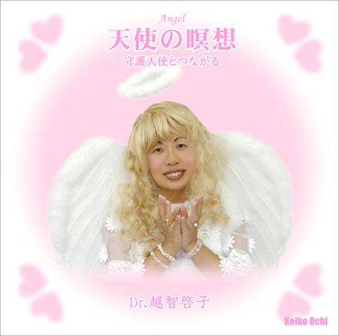 天使の瞑想