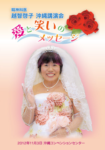 第17回沖縄講演会「愛と笑いのメッセージ」