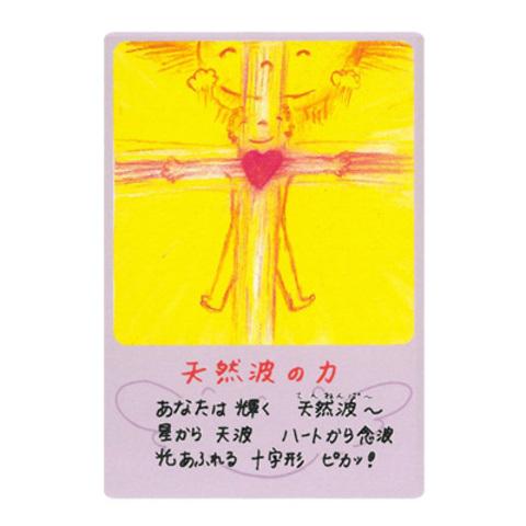 カード表D