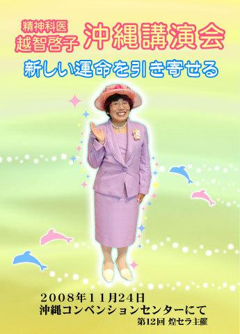 第12回沖縄講演会「新しい運命を引き寄せる」
