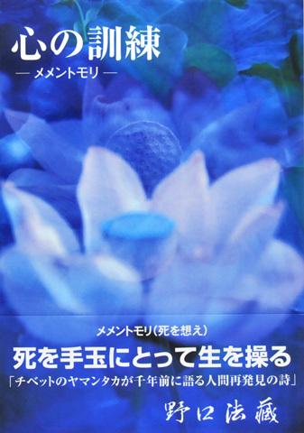 心の訓練 -メメントモリ- (CD付き)