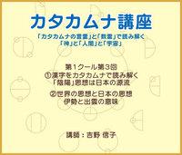 カタカムナ講座DVD 第1クール・第3回(2015)