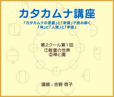 カタカムナ講座DVD 第2クール・第1回