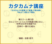 カタカムナ講座DVD 第2クール・第3回