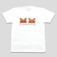 カニTシャツ(ホワイト)