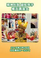 横浜講演会(2016年3月26日開催)