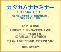 カタカムナセミナーDVD 第1クール・第3回