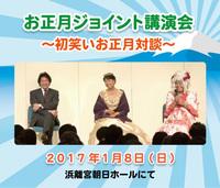 お正月ジョイント講演会2017 ~初笑いお正月対談~