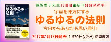 Dr.啓子最新刊「ゆるゆるの法則」予約受付中!!