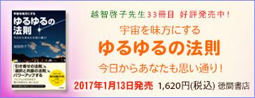 Dr.啓子最新刊「ゆるゆるの法則」好評発売中!!