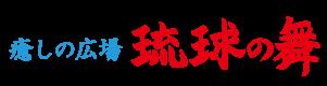 癒しの広場 琉球の舞