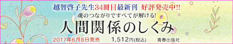 Dr.啓子最新刊「人間関係のしくみ」好評発売中!!