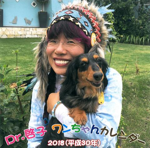 2018(平成30年)Dr.Keiko ワンちゃんカレンダー