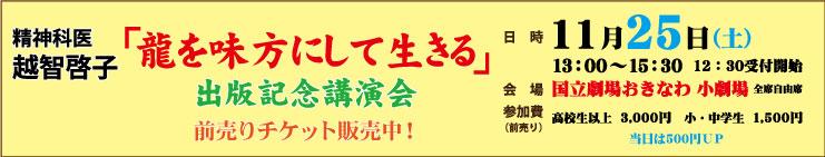 11/25「龍を味方にして生きる」出版記念講演会 前売りチケット販売中!
