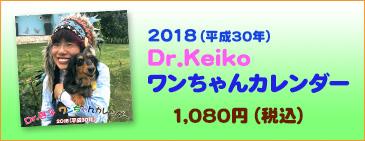 2018(平成30年)Dr.Keiko ワンちゃんカレンダー 好評発売中!!