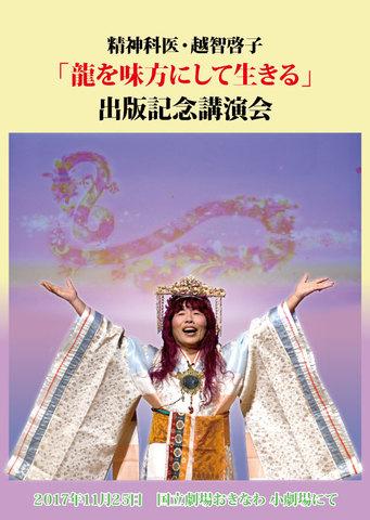 「龍を味方にして生きる」出版記念講演会