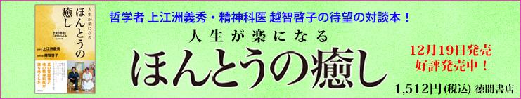 人生が楽になる ほんとうの癒し 好評発売中!!