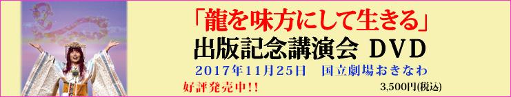 「龍を味方にして生きる」出版記念講演会DVD 好評発売中!!