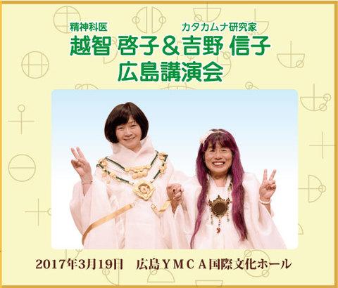 越智啓子&吉野信子 広島講演会