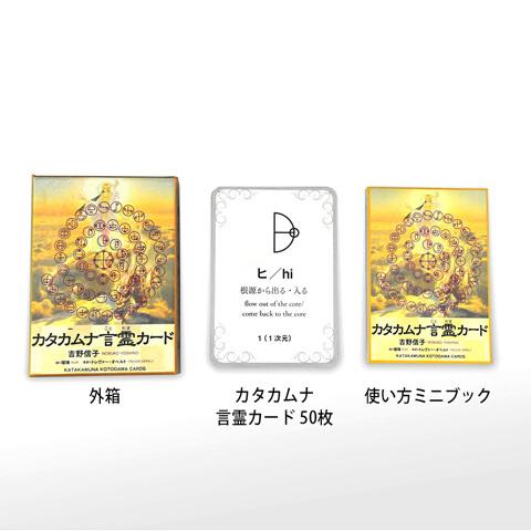 カタカムナ言霊カード